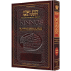Kinnot: The Tisha B-Av Siddur