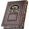 Hebrew-Only Siddurim Without Commentaries