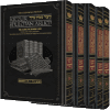 Kitzur Shulchan Aruch - The Kleinman Edition