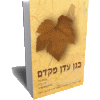 BeGan Eden Mikedem by Rabbi Shalom Arush