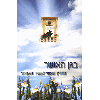 BeGan HaOsher by Rabbi Shalom Arush - The Garden of Riches in Hebrew
