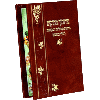 Tu Bishvat Leather Booklet - Waxberger 242
