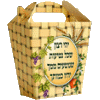 Mini Tu Bishvat Gift Box - Waxberger 358