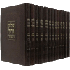 Shulchan Aruch Habahir X-Large Chosson Edition 14-Volume Set