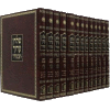 Shulchan Aruch Habahir 13-Volume Set - 3 Sizes