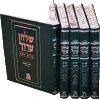 Shulchan Aruch Tzurat Hadaf 11-Volume Medium Set