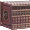 Tur Set Hamaor - 22 Volumes