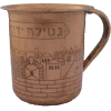 Jerusalem Copper-Plated Washing Cup