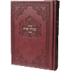 Siddur Avodah Yesharah - Shacharit - Medium - Leatherette