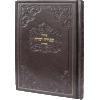 Siddur Avodah Yesharah - Shacharit - Medium - Hardcover