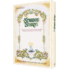 Shabbos Shiron by Rabbi Yonah Weinrib