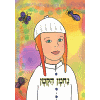 Little Nachman by Rabbi Shalom Arush