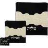 Tallis and Tefillin Bag 12-07