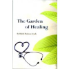 Garden of Healing by Rabbi Shalom Arush