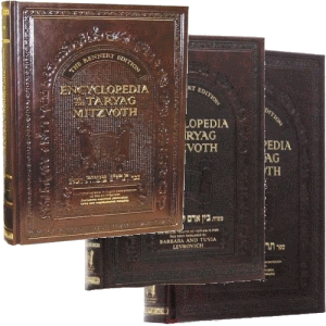 Encyclopedia of the Taryag Mitzvoth by Rabbi David Wax