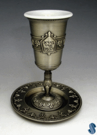 Borei Pri Hagofen Pewter Kiddush Cup with Stem and Matching Tray