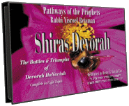 Shiras Devorah by Rabbi Yisroel Reisman