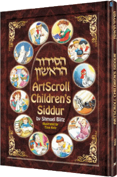 Artscroll Children's Siddur - The Peritz Edition - by Shmuel Blitz