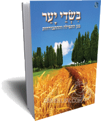 """בשדי יער"" By ""Rabbi Shalom Arush"""