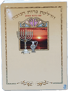 Hadlakot Neirot Chanukah with Birchat Hamazon - 258