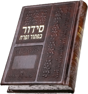 Siddur Kaftor Voferach - Sefard - Hebrew - PU Leather