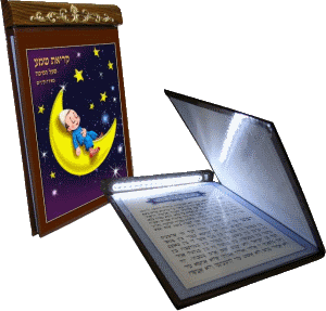 Light Up Shema with Reading Night Lamp - Moon