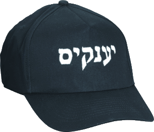 Yankees Sports Fan Cap in Hebrew-Yiddish