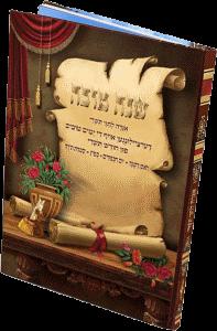Agada Lechagei Tishrei In Yiddish By Yoel Waxberger