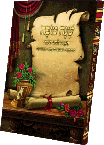 Agada Lechagei Tishrei In Hebrew By Yoel Waxberger