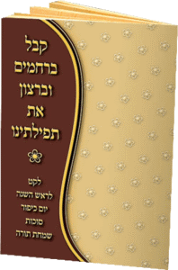 Tishrei Minhagim Collection By Yoel Waxberger V164