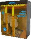 Set by Simcha Candles